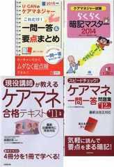 ケアマネジャー 問題集/テキスト 4冊 2016年版/2014/2012/2011年版セット