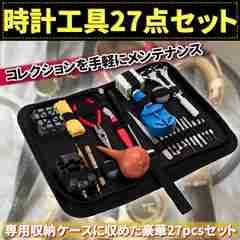 腕時計 工具 27点 セット   収納ケース 付