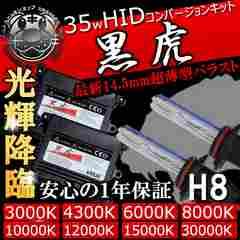 HIDキット 黒虎 H8 35W 4300K ヘッドライトやフォグランプに キセノン エムトラ