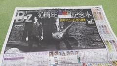 2018.6.29 日刊スポーツ新聞「B'z」稲葉浩志・松本孝弘