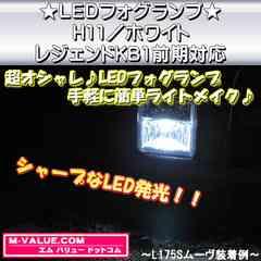 超LED】LEDフォグランプH11/ホワイト白■KB1レジェンド後期対応