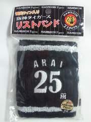 プロ野球 阪神タイガース 時代 25 新井貴浩 リストバンド ブラック 蓄光ライン