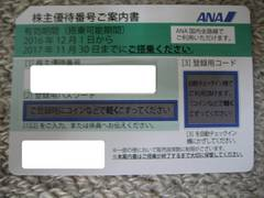全日空 ANA 株主優待券 半額 50%割引券 2枚 即決