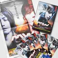 DVD『MW-ムウ-』& まるごとMW新聞玉木宏/山田孝之/手塚治虫