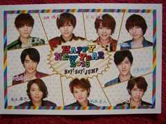 Hey!Say!JUMP 年賀状 2016 ファンクラブ限定