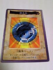 BANDAI版遊戯王[91/巨大化]魔法
