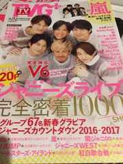 TVガイドプラス Vol.25 2017年冬 V6 切り抜き