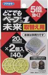 どこでもベープNo.1未来 取替え用2個入送料激安140円〜