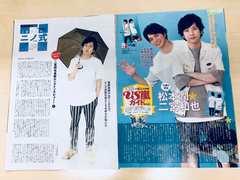 6/13発売 嵐 TVガイド&ザテレビジョン&TV LIFE切り抜き