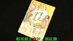 畠中恵/しゃばけシリーズ【すえずえ】良品 小説