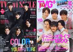 V6★最新号★TVガイドPLUS/TVnaviSMILE