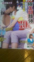 生野陽子アナウンサー雑誌からの切り抜き