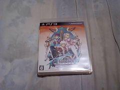 【PS3】アルトネリコ3