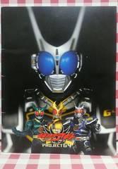 『仮面ライダーアギト』+『百獣戦隊ガオレンジャー』パンフレット