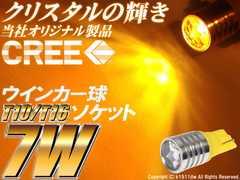 1球�儺10/T16オレンジCREE 7WハイパワークリスタルLED 車検対応製品