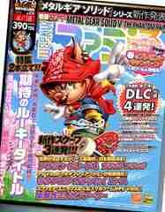 週刊ファミ通 2013年 4月18日号 2013 4/18 新品