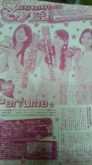 Perfume 雑誌切り抜き1枚 のっち あ〜ちゃん かしゆか