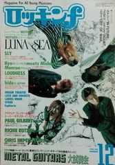 ロッキンf 1994年12月号:Kyo/LUNA SEA/SLY/ラウドネス/他
