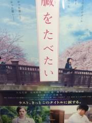 日本製正規版 映画-君の膵臓をたべたい Blu-ray 小栗旬 北川景子