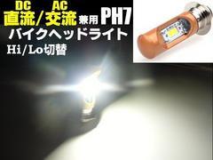 12vバイク用/直流交流兼用LEDヘッドライト/P15D/HiLo切替 6000k