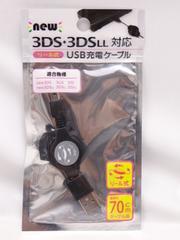 DSi・DSi LL・3DS・3DS LL USB充電ケーブル リール式