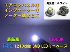 最新版★T4.2 SMD ミニベース 白LED 4個★エアコンやメーター球に