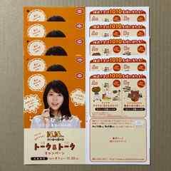 有村架純 亀田の柿の種 キャンペーン 応募ハガキ付フライヤー5枚