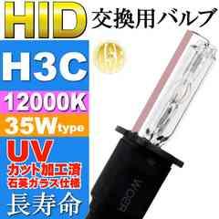 ASE HID H3Cバーナー35W12000Kバルブ1本 as9003bu12k