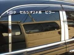 トヨタ 鏡面ステンレスピラー セルシオ20系21系3D成型