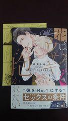 BL新刊7月  ★花はウサギに抱かれたい  中見トモ★P付