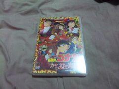 【DVD】名探偵コナン から紅の恋歌(ラブレター)