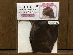 新品未使用ヘアエクステまえがみ前髪ライトブラウン