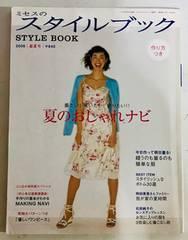 ミセスのスタイルブック2006盛夏号/クリックポスト配送可能