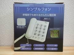 カシムラ 電話機 NSS-07