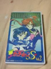 ビデオ 美少女戦士セーラームーンS 第2巻 非レンタル