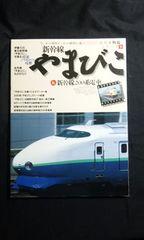 イカロス出版 名列車列伝シリーズ9 やまびこ&新幹線200系電車
