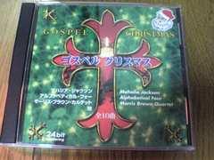 CD スペシャルクリスマス4 ゴスペル