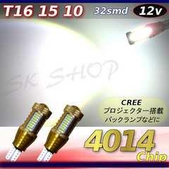 T16 15 10 LED 4014 32連 CREE バックランプ ポジション 白