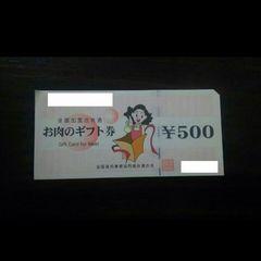 305A お肉のギフト 券 500円分