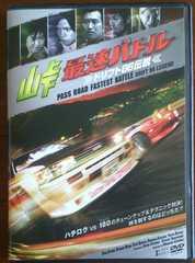 (DVD)峠最速バトル-ドリフト86伝説-☆大鶴義丹,三浦涼介,180SX