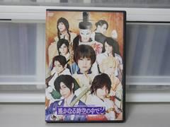 即決 舞台 遙かなる時空の中で2 再演 DVD 染谷俊之 植田圭輔