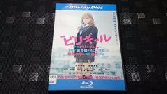 【Blu-ray】映画 ビリギャル【レンタル落ち】