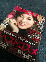 最新号☆マキア1月号