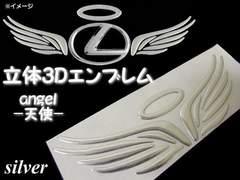 送料無料◆立体3Dエンブレムステッカー/天使シール 銀