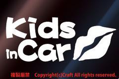 Kids in Car/Lipリップ唇Kissステッカー(B-type/白