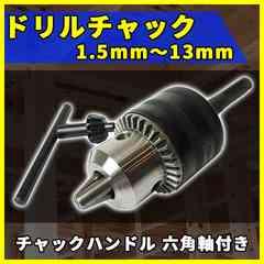 ドリルチャック 1.5mm〜13mm チャックハンドル 六角軸付き