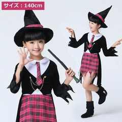 ハロウィン 魔女 制服 魔法学校のアイドル 140cm 1/B1Q