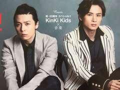 KinKi Kids  キンキキッズ  激レア  非売品ポスター