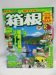 1508 るるぶ箱根 '08