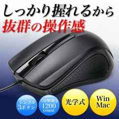 ☆光学式マウス(3ボタン・有線) EEX-MAKH01